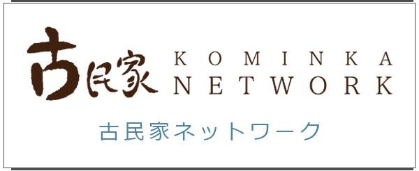 古民家ネットワーク