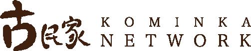 株式会社アステティックスジャパン:古民家ネットワークのご案内