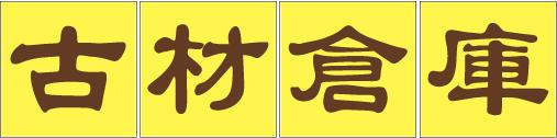 株式会社アステティックスジャパン:古材倉庫