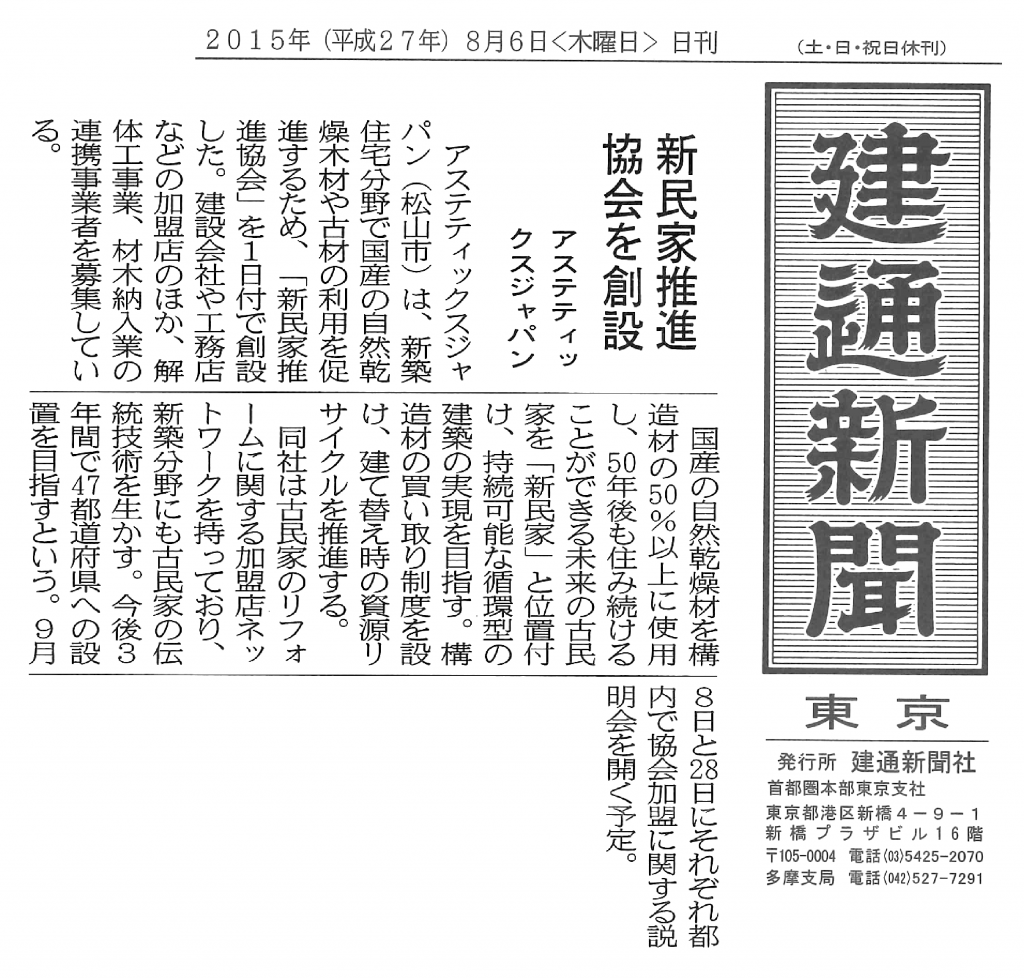 20150806kentsu-view