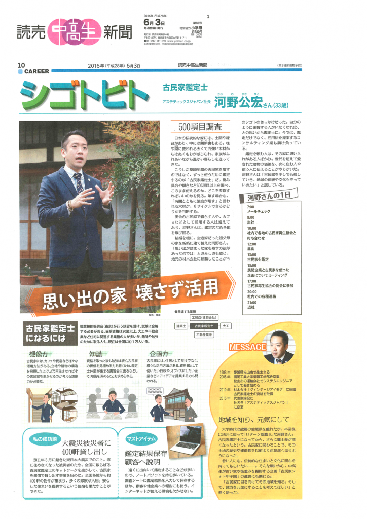 201600603読売中高生新聞(カラー)